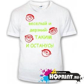 Детская футболка Веселый и дерзкий