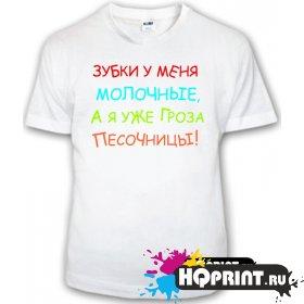 Детская футболка Гроза песочницы