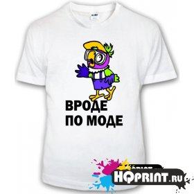 Детская футболка Вроде по моде