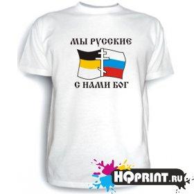 Футболка Мы русские