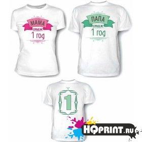 Комплект футболок Стаж 1 год