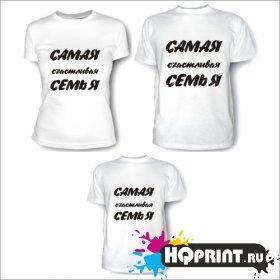 Комплект футболок Самая счастливая семья 2