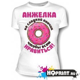 Футболка Анжелка не сладкий пончик