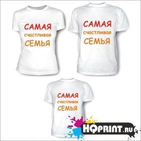 Комплект футболок Самая счастливая семья 1