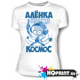 Футболка Аленка просто космос