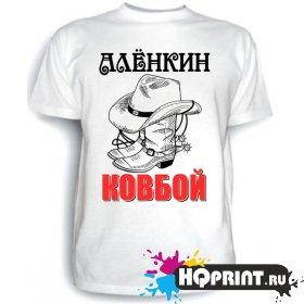Футболка Алёнкин ковбой