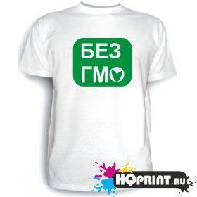 Футболка Без ГМО!