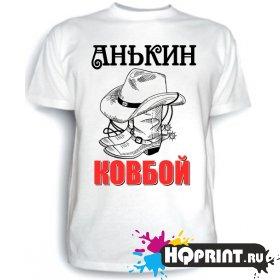 Футболка Анькин ковбой