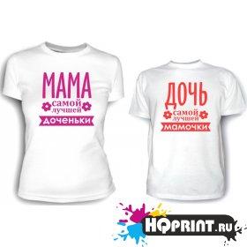 Комплект футболок Мама самой лучшей дочки