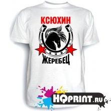 Футболка Ксюхин жеребец