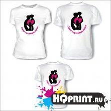 Комплект футболок Счастье семьи – в её любви