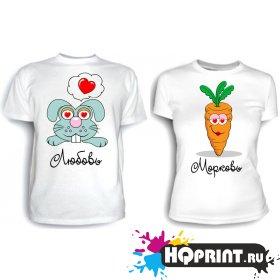 Парные футболки Любовь - морковь