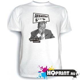 Футболка Сергей Лавров (Дебилы)