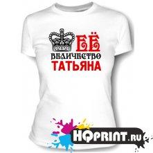 Футболка Ее величество Татьяна