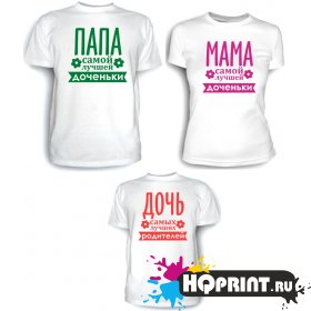 Комплект футболок Родители самой лучшей дочки