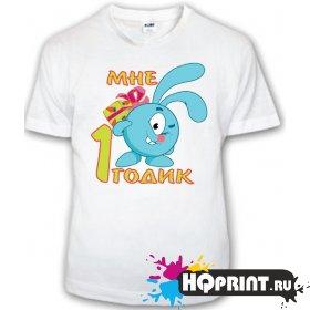 Детская футболка Крош (мне 1 годик)