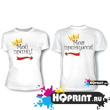 Парные футболки Мой принц (моя принцесса)