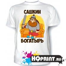 Футболка Сашкин богатырь