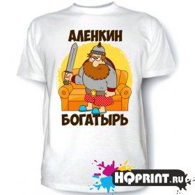 Футболка Аленкин богатырь