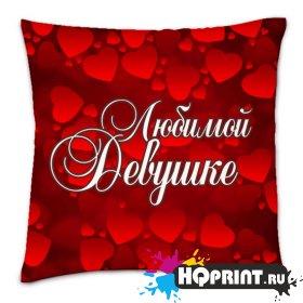 Подушка квадратная Любимой девушке