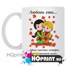 Кружка love is яркое чувство, которое разукрашивает осень