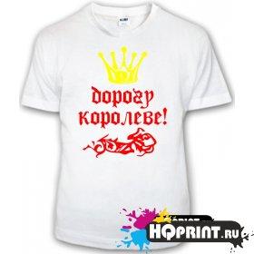 Детская футболка Дорогу королеве