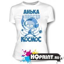 Футболка Анька просто космос