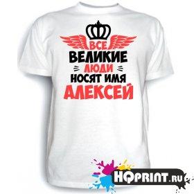 Футболка Великие люди носят имя Алексей