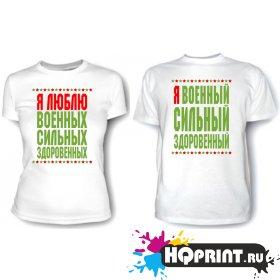 Парные футболки Люблю военных