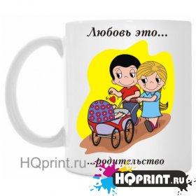 Кружка love is родительство