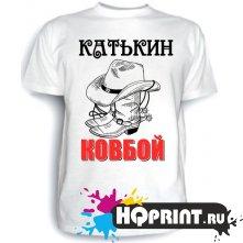 Футболка Катькин ковбой