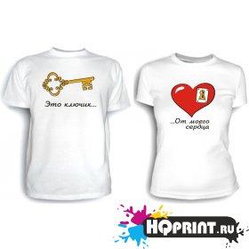 Парные футболки Ключ от моего сердца