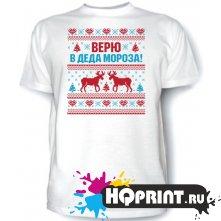 Футболка Верю в Деда Мороза