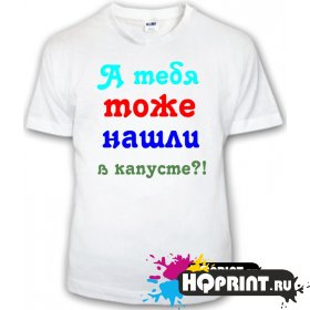 Детская футболка А тебя тоже нашли в капусте?