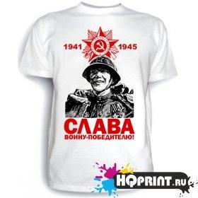 Футболка Слава воину-победителю!