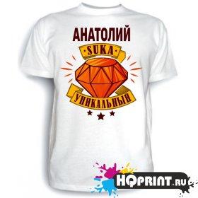 Футболка Анатолий suka уникальный