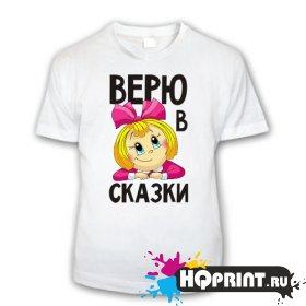 Детская футболка Верю в сказки