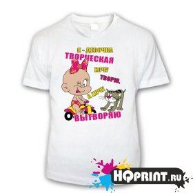 Детская футболка Я - девочка творческая