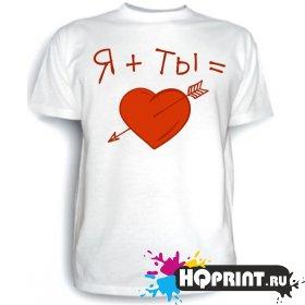Футболка Я + Ты = любовь