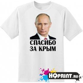 Футболка спасибо за Крым