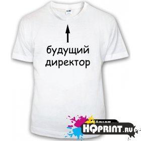 Детская футболка Будущий директор