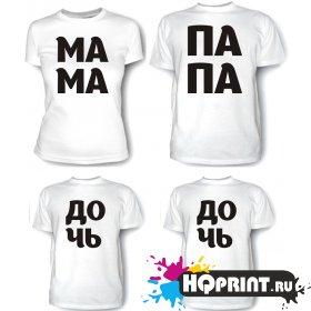 Комплект футболок Папа, мама и дочки