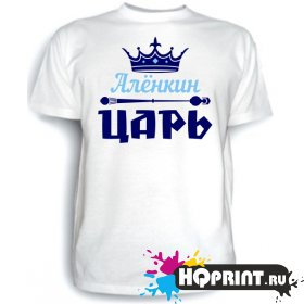 Футболка Алёнкин царь
