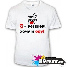 Детская футболка Я ребенок - хочу и ору