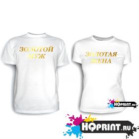 Парные футболки Золотой муж (золотая жена)