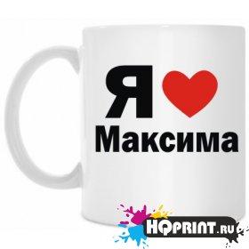 Кружка я люблю Максима