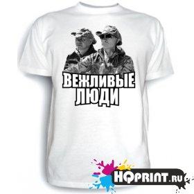 Футболка Вежливые люди (Путин)