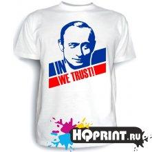 Футболка In we trust!