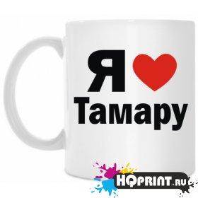 Кружка я люблю Тамару