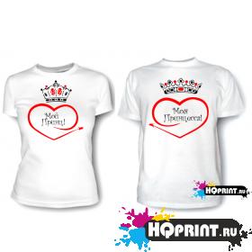 Парные футболки Мой принц (моя принцесса) 2